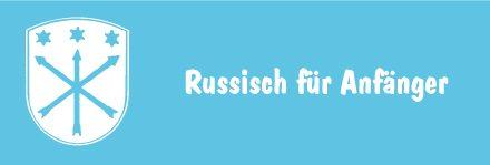 Russisch für Anfänger